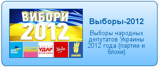 Результаты выборов народных депутатов Украины 2012 года (партии и блоки)