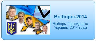 Результаты выборов Президента Украины 2014 года