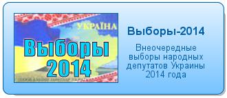 Результаты выборов народных депутатов Украины 2014 года
